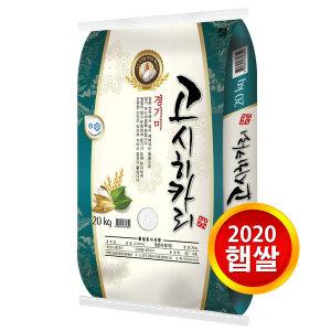 고시히카리 경기미20kg /2020년산