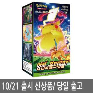 포켓몬스터카드 소드실드 확장팩 양천의볼트태클 단품