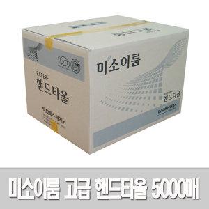 백화특수제지/핸드타올 5000매/미소이룸