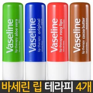 바세린 립 테라피 4개 / 고보습 스틱형 립밤 립글로즈