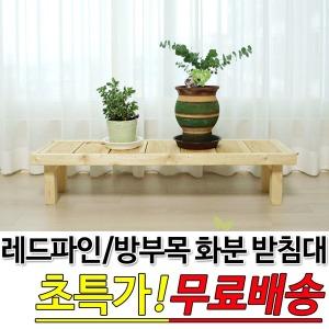 레드파인 방부목 원목 화분받침대  정리대 거치대