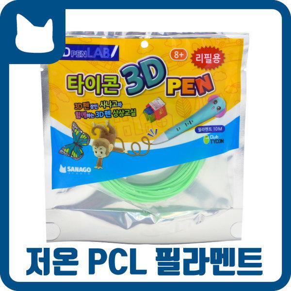 사나고 타이콘 저온 PCL 필라멘트 10M PCL 검정