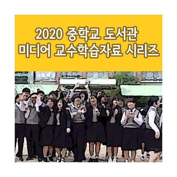 중학교 도서관 미디어 교수학습자료 시리즈 DVD