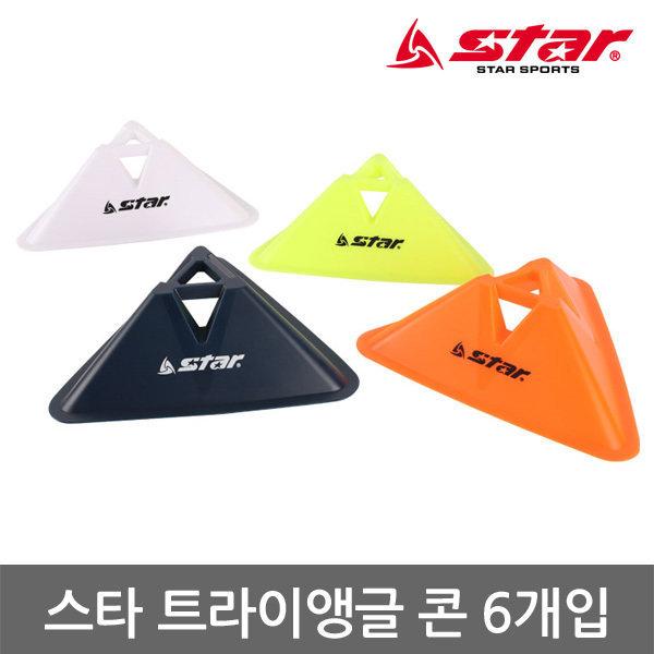 스타 트라이앵글 콘 6개세트 SA316 접시콘