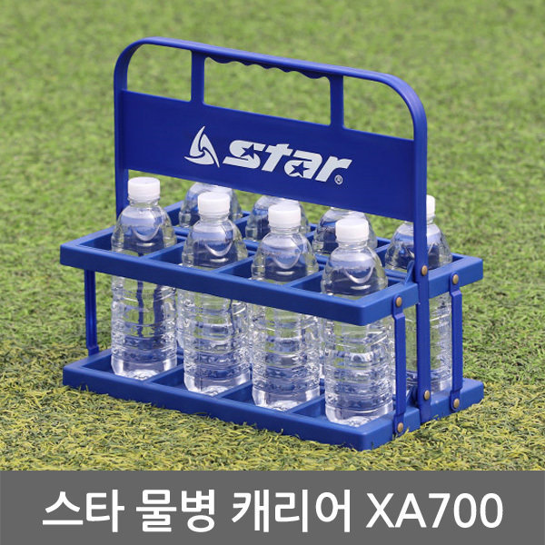 스타 물병 캐리어 XA700