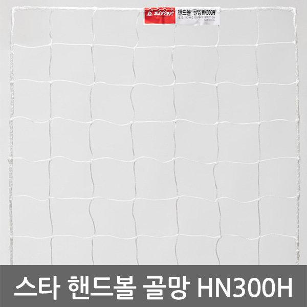 스타 핸드볼 골망 HN300H 핸드볼네트 정식규격 2개입