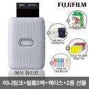 미니 링크/휴대용/포토 프린터 화이트+필름+가방+2종
