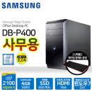 삼성컴퓨터 DB-P400 I3-2100 4G 120G HDMI 사무용 본체