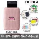 미니 링크/휴대용/포토 프린터 /핑크+필름+가방+선물