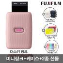 미니 링크/휴대용/포토 프린터 /핑크/+케이스+선물