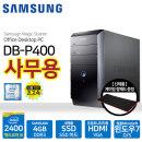 삼성컴퓨터 P400 I5-2400 4GB 120G+500G HDMI 사무용PC