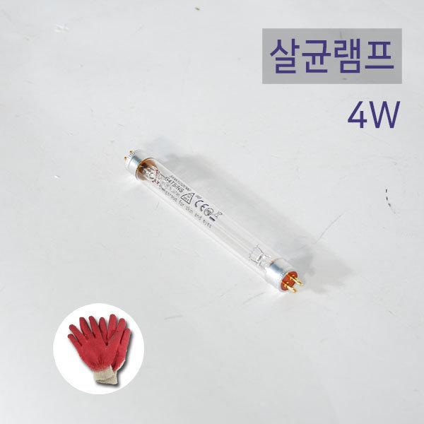 강력한 자외선 산쿄살균램프 4W 칫솔젖병물컵소독병원