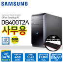 삼성컴퓨터 DB400T2A I5-3470 4G 120G+500 HDMI 사무용