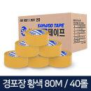 박스테이프 경포장 80m 황색(40입) OPP테이프