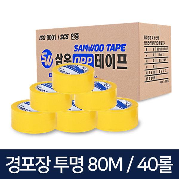 박스테이프 경포장 80m 투명(40입) OPP테이프