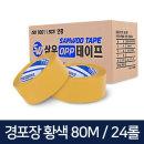 박스테이프 경포장 80m 황색(24입) OPP테이프