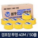 박스테이프 경포장 40m 투명(50입) OPP테이프