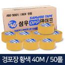 박스테이프 경포장 40m 황색(50입) OPP테이프