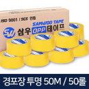 박스테이프 경포장 50m 투명(50입) OPP테이프