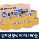 박스테이프 경포장 50m 황색(50입) OPP테이프
