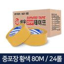 박스테이프 중포장 80m 황색(24입) OPP테이프