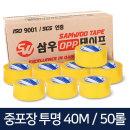 박스테이프 중포장 40m 투명(50입) OPP테이프