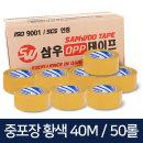 박스테이프 중포장 40m 황색(50입) OPP테이프