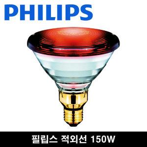 적외선 램프 150w PAR38 IR 150w 근적외선 치료용램프