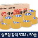 박스테이프 중포장 50m 황색(50입) OPP테이프