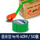 박스테이프 중포장 40m 녹색(50입) OPP테이프