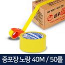 박스테이프 중포장 40m 노랑(50입) OPP테이프
