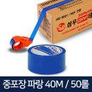 박스테이프 중포장 40m 파랑(50입) OPP테이프
