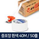 박스테이프 중포장 40m 흰색(50입) OPP테이프