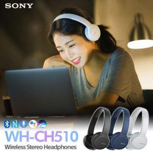 소니 WH-CH510 화이트 무선 블루투스 헤드폰/NFC/30mm