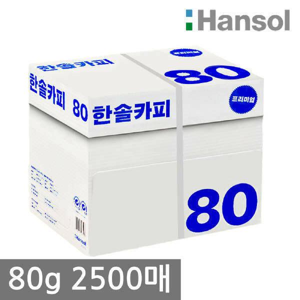 (현대Hmall)한솔 A4 복사용지(A4용지) 80g 2500매 1BOX