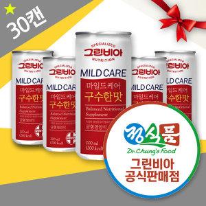 정식품 그린비아 마일드케어 구수한맛 /당일출고/30캔