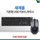 (추가옵션) 새제품 기본형 USB키보드 마우스