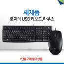 (추가옵션) 새제품 로지텍 USB키보드 마우스