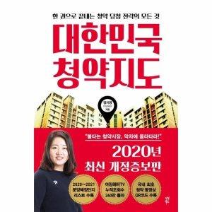 대한민국 청약지도(개정증보판)