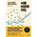서울 아파트 지도(돈 되는 아파트만 골라낸 특급 답사기)