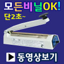 SK210-2mm 실링기 한약포장기 씰링기 비닐실링기계