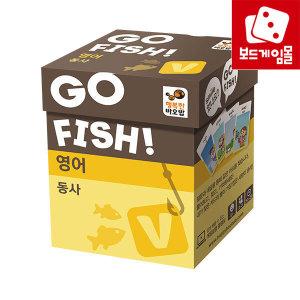 고피쉬 영어 동사 - 고피쉬 시리즈