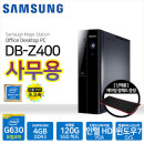 삼성컴퓨터 DB-Z400 G630 4GB 120G+500 사무용 본체 PC