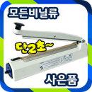 SK210-2mm 실링포장기 핸드실링기 한약포장기 씰링기