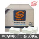 루야멘 무형광 핸드타올 50밴드 흰색 페이퍼타올4500매