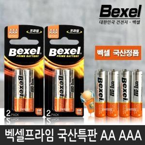 프라임 국산정품 특판전 AA/AAA/C/D/9V/리튬/건전지