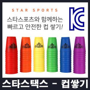 스타스택스 - 컵쌓기 스포츠 스택스 스태킹 스피드