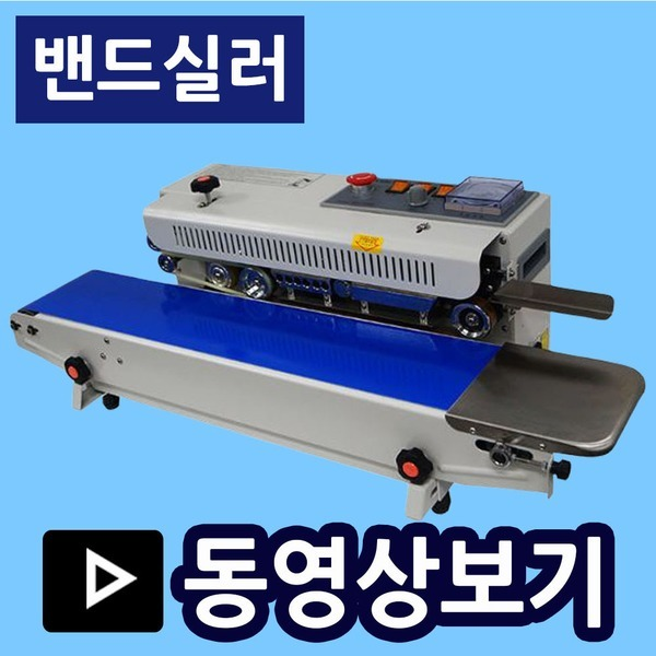 밴드실링기SB-700H 자동실링기 수평형실링기 밴드실러