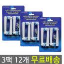(3팩 12개 무료배송) 브라운 오랄비 전동칫솔모 호환