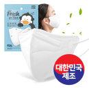 국산 KF94 새부리형 마스크 소형 100매 어린이